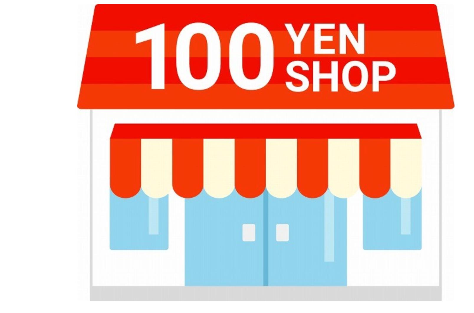 100円均一にオンラインショップはないの?あります!気になる送料は?